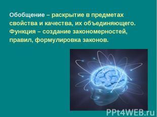 Обобщение – раскрытие в предметах Обобщение – раскрытие в предметах свойства и к