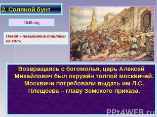 Возвращаясь с богомолья, царь Алексей Михайлович был окружён толпой москвичей. М
