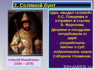 Царь «выдал головой» Л.С. Плещеева и отправил в ссылку Б. Морозова. Царь «выдал