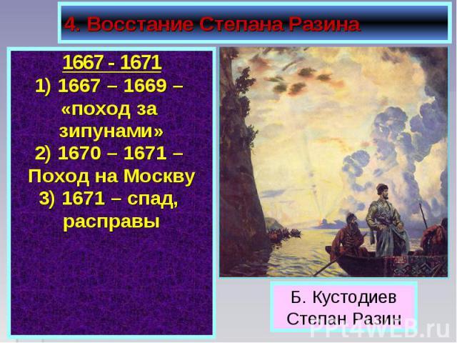 1667 - 1671 1667 - 1671 1) 1667 – 1669 – «поход за зипунами» 2) 1670 – 1671 – Поход на Москву 3) 1671 – спад, расправы
