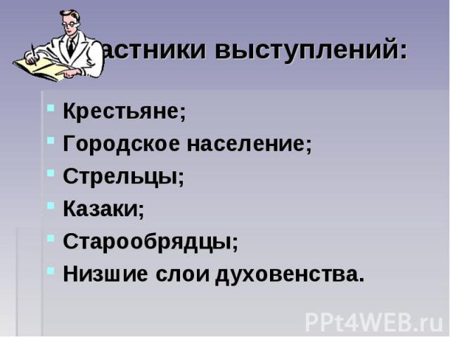 Крестьяне; Крестьяне; Городское население; Стрельцы; Казаки; Старообрядцы; Низшие слои духовенства.