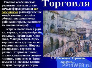 Главной особенностью развития торговли стало начало формирования все-российского