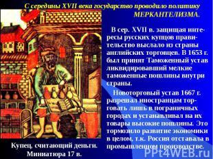 В сер. XVII в. защищая инте-ресы русских купцов прави-тельство выслало из страны