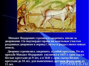 Михаил Федорович стремился закрепить землю за дворянами. Он подтвердил права на