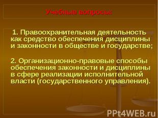 1. Правоохранительная деятельность как средство обеспечения дисциплины и законно