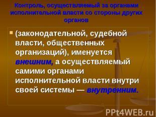 (законодательной, судебной власти, общественных организаций), именуется внешним,