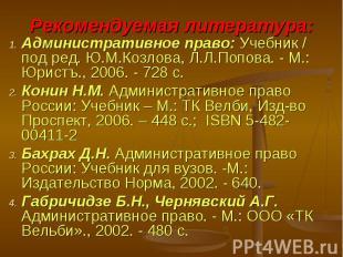 Административное право: Учебник / под ред. Ю.М.Козлова, Л.Л.Попова. - М.: Юристъ