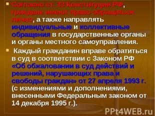 Согласно ст. 33 Конституции РФ, граждане имеют право обращаться лично, а также н