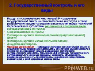 Исходя из установленного Конституцией РФ разделения государственной власти на са