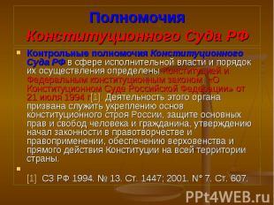 Контрольные полномочия Конституционного Суда РФ в сфере исполнительной власти и