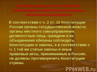 В соответствии с ч. 2 ст. 15 Конституции России органы государственной власти, о