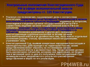 Реализуя эти полномочия, суд разрешает дела о соответствии Конституции нормативн
