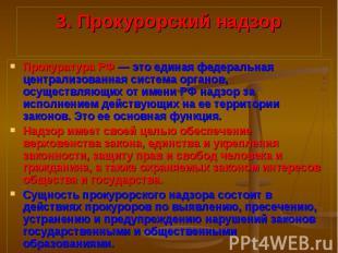 Прокуратура РФ — это единая федеральная централизованная система органов, осущес