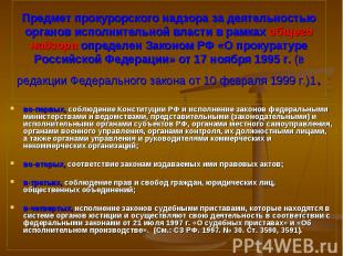 во-первых, соблюдение Конституции РФ и исполнение законов федеральными министерс