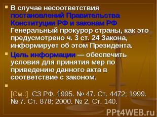 В случае несоответствия постановлений Правительства Конституции РФ и законам РФ