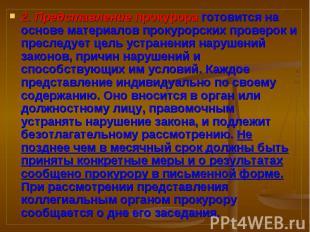 2. Представление прокурора готовится на основе материалов прокурорских проверок