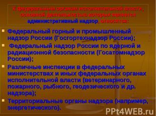 Федеральный горный и промышленный надзор России (Госгортехнадзор России); Федера