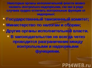 Государственный таможенный комитет; Государственный таможенный комитет; Министер