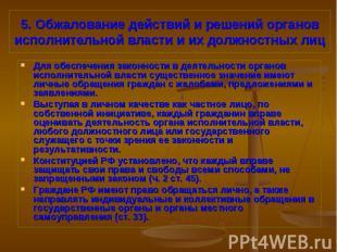 Для обеспечения законности в деятельности органов исполнительной власти существе