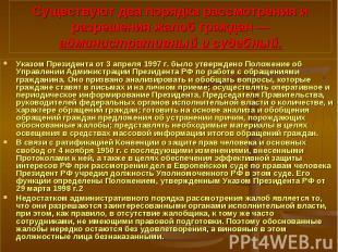 Указом Президента от 3 апреля 1997 г. было утверждено Положение об Управлении Ад