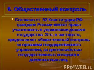 Согласно ст. 32 Конституции РФ граждане России имеют право участвовать в управле