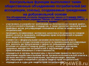 Эти объединения, согласно Федеральному закону от 9 января 1996 г., содержащему н