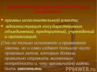 органы исполнительной власти; органы исполнительной власти; администрация госуда