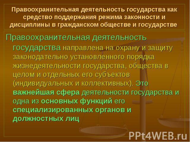 Правоохранительная деятельность, ее основные признаки и понятия. задачи и цели..шпаргалка