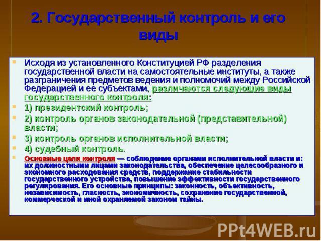 Исходя из установленного Конституцией РФ разделения государственной власти на самостоятельные институты, а также разграничения предметов ведения и полномочий между Российской Федерацией и ее субъектами, различаются следующие виды государственного ко…