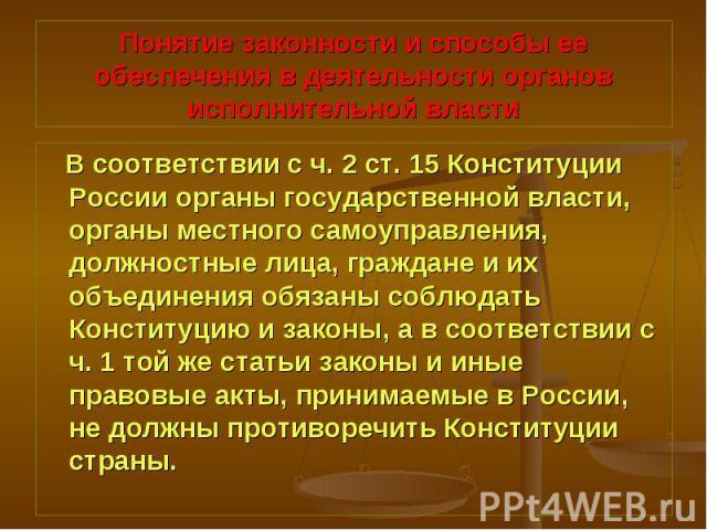 В соответствии с ч. 2 ст. 15 Конституции России органы государственной власти, органы местного самоуправления, должностные лица, граждане и их объединения обязаны соблюдать Конституцию и законы, а в соответствии с ч. 1 той же статьи законы и иные пр…