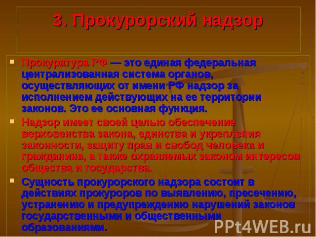 Прокуратура РФ — это единая федеральная централизованная система органов, осуществляющих от имени РФ надзор за исполнением действующих на ее территории законов. Это ее основная функция. Прокуратура РФ — это единая федеральная централизованная систем…