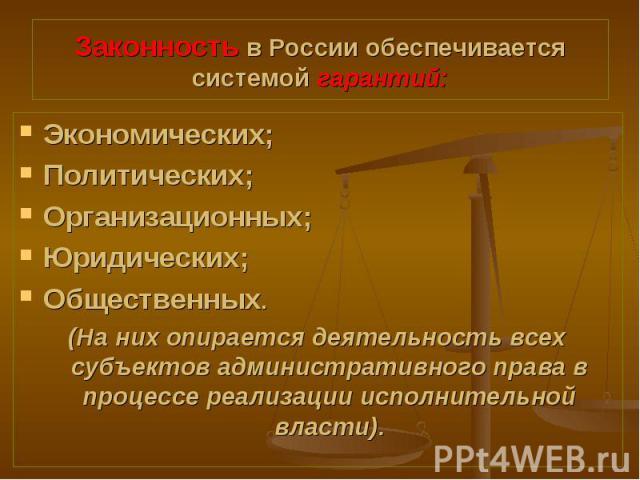Экономических; Экономических; Политических; Организационных; Юридических; Общественных. (На них опирается деятельность всех субъектов административного права в процессе реализации исполнительной власти).