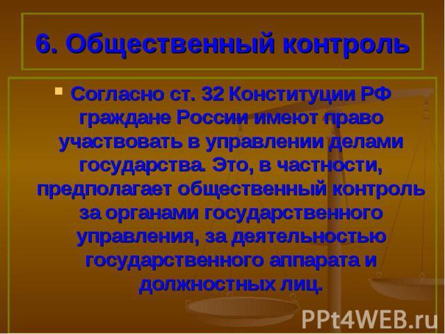 Согласно ст. 32 Конституции РФ граждане России имеют право участвовать в управлении делами государства. Это, в частности, предполагает общественный контроль за органами государственного управления, за деятельностью государственного аппарата и должно…