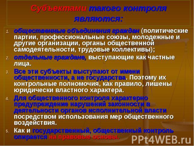 общественные объединения граждан (политические партии, профессиональные союзы, молодежные и другие организации, органы общественной самодеятельности, трудовые коллективы); общественные объединения граждан (политические партии, профессиональные союзы…
