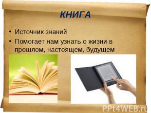 Источник знаний Источник знаний Помогает нам узнать о жизни в прошлом, настоящем