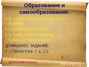 1. САМООБРАЗОВАНИЕ И ЕГО ФОРМЫ 1. САМООБРАЗОВАНИЕ И ЕГО ФОРМЫ 2.КНИГИ И ИНТЕРНЕТ