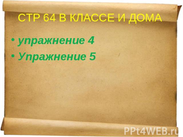 упражнение 4 упражнение 4 Упражнение 5