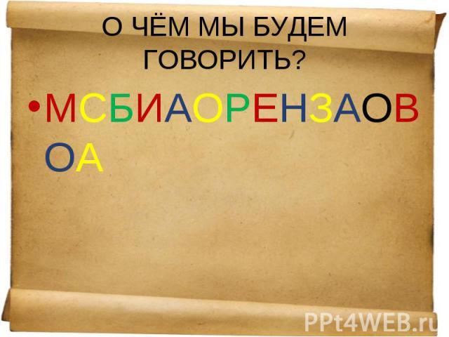 МСБИАОРЕНЗАОВОА МСБИАОРЕНЗАОВОА