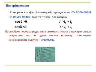Если разность фаз взаимодействующих волн со временем не изменяется, то в тех точ