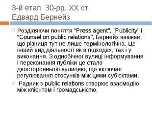 """Розділяючи поняття """"Press agent"""", """"Publicity"""" і """"Counsel on"""