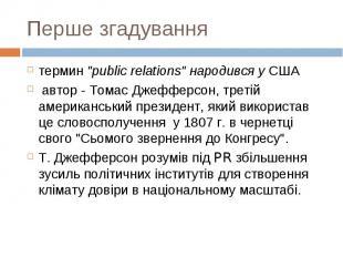 "термин ""public relations"" народився у США термин ""public relation"