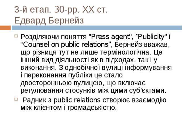 """Розділяючи поняття """"Press agent"""", """"Publicity"""" і """"Counsel on public relations"""", Бернейз вважав, що різниця тут не лише термінологічна. Це інший вид діяльності як в підходах, так і у виконання. З однобічної вулиці інформування…"""