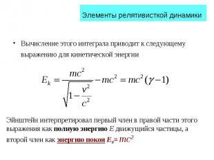 Вычисление этого интеграла приводит к следующему выражению для кинетической энер