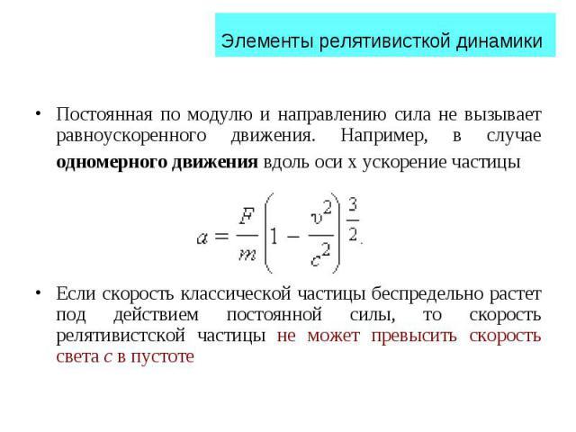 Постоянная по модулю и направлению сила не вызывает равноускоренного движения. Например, в случае одномерного движения вдоль оси x ускорение частицы Постоянная по модулю и направлению сила не вызывает равноускоренного движения. Например, в случае од…