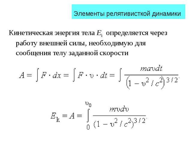 Кинетическая энергия тела Ek определяется через работу внешней силы, необходимую для сообщения телу заданной скорости Кинетическая энергия тела Ek определяется через работу внешней силы, необходимую для сообщения телу заданной скорости