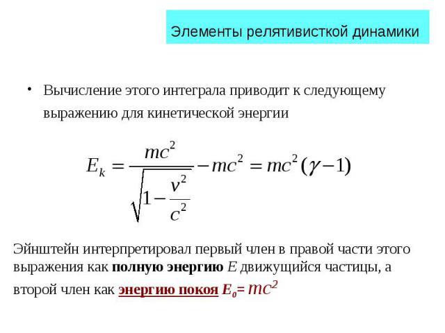 Вычисление этого интеграла приводит к следующему выражению для кинетической энергии Вычисление этого интеграла приводит к следующему выражению для кинетической энергии