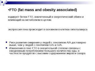 FTO (fat mass and obesity associated) кодирует белок FTO,вовлеченный в эне