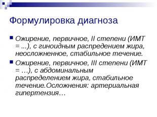 Формулировка диагноза Ожирение, первичное, II степени (ИМТ = ...), с гиноидным р