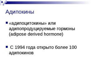 Адипокины «адипоцитокины» или адипопродуцируемые гормоны (adipose derived hormon