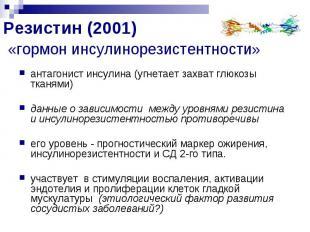 Резистин (2001) «гормон инсулинорезистентности» антагонист инсулина (угнетает за